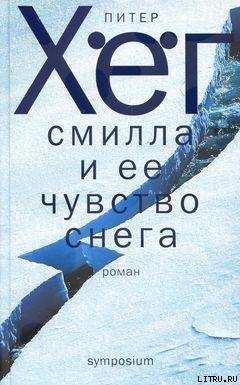 Смилла и ее чувство снега » скачать книги в формате fb2 и txt.