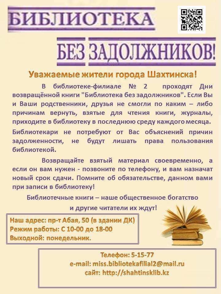Открытка задолжнику библиотеки